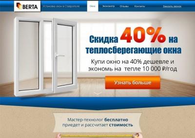Окна Berta