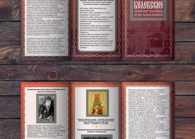 Флаер Белевский монастырь