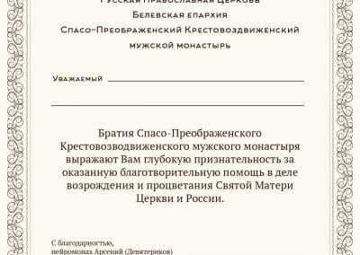 Письмо Белевский монастарь