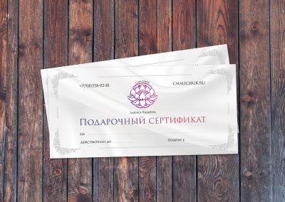 Сертификат Лариса Чаличук