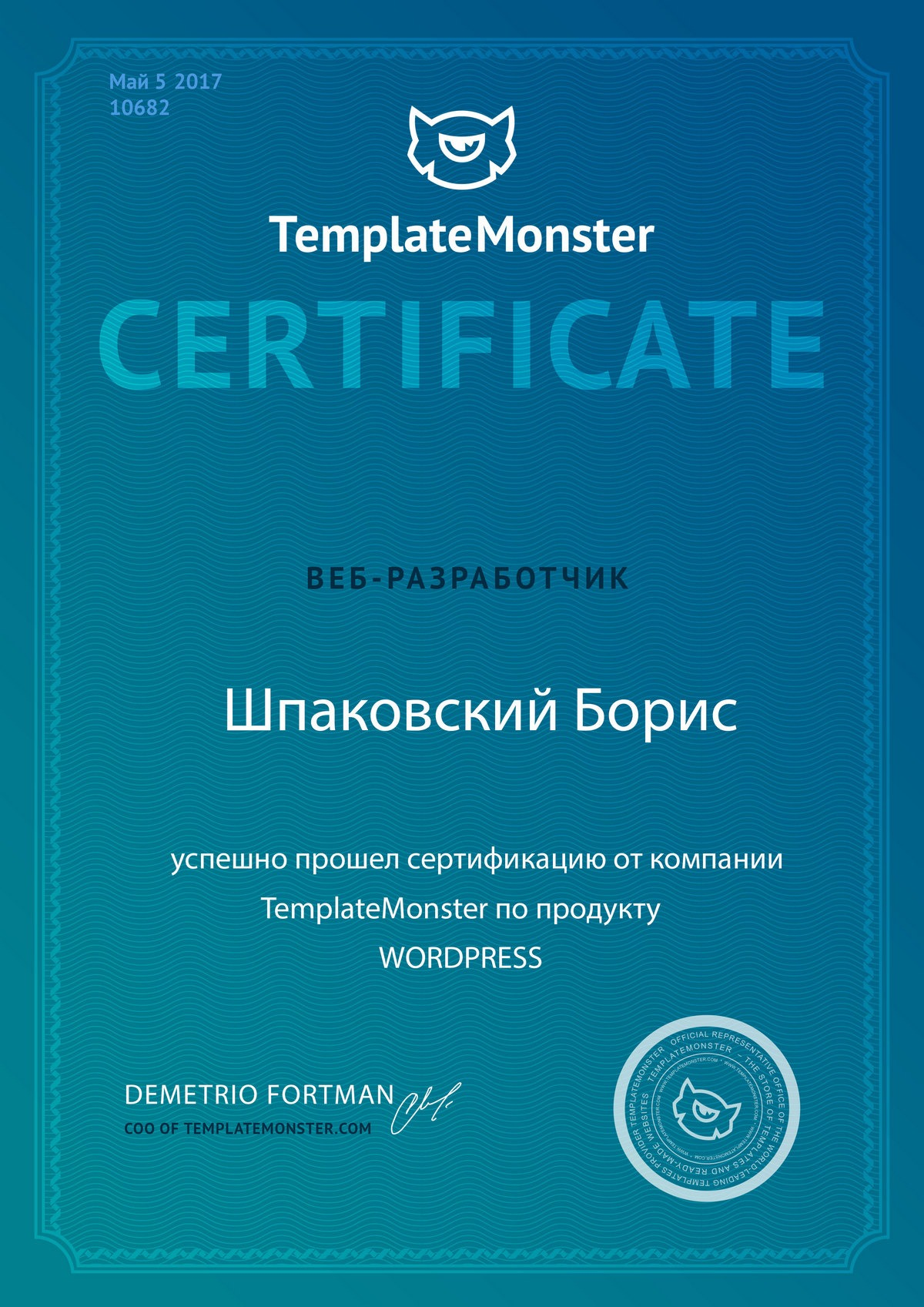 Templatemonster — разработчик WordPress