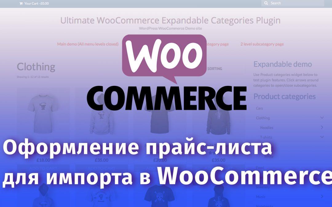 Рекомендации по оформлению прайса WooCommerce